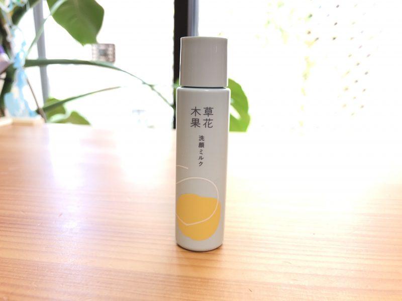 草花木果ライン 洗顔ミルクトライアルサイズ